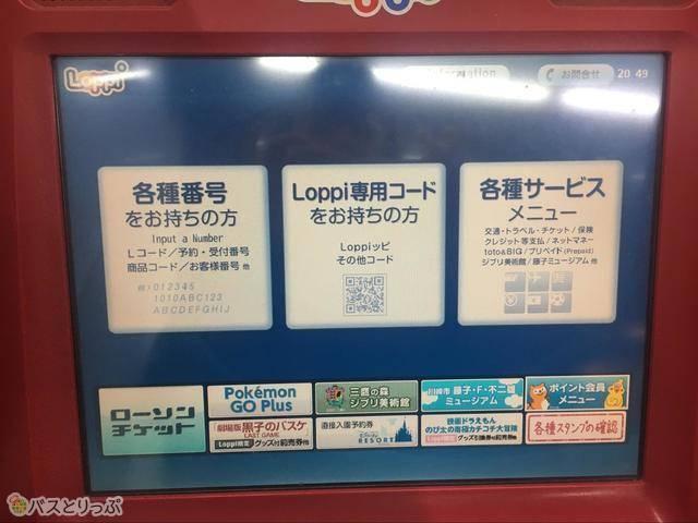 コンビニ端末「loppi」.jpg
