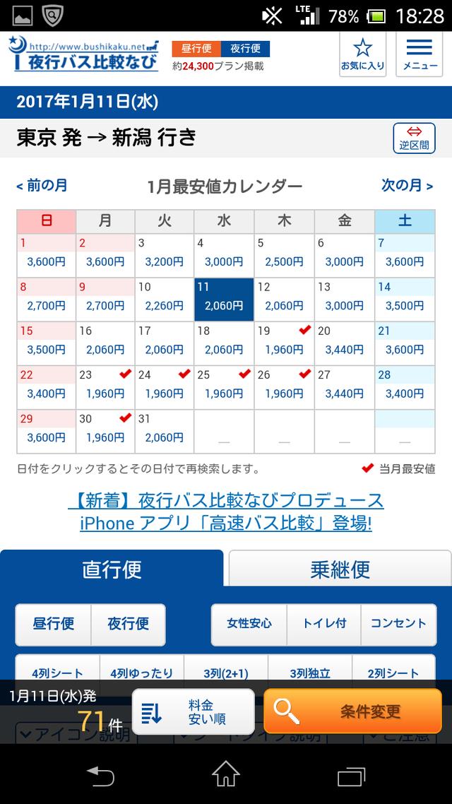 最安値カレンダー.png