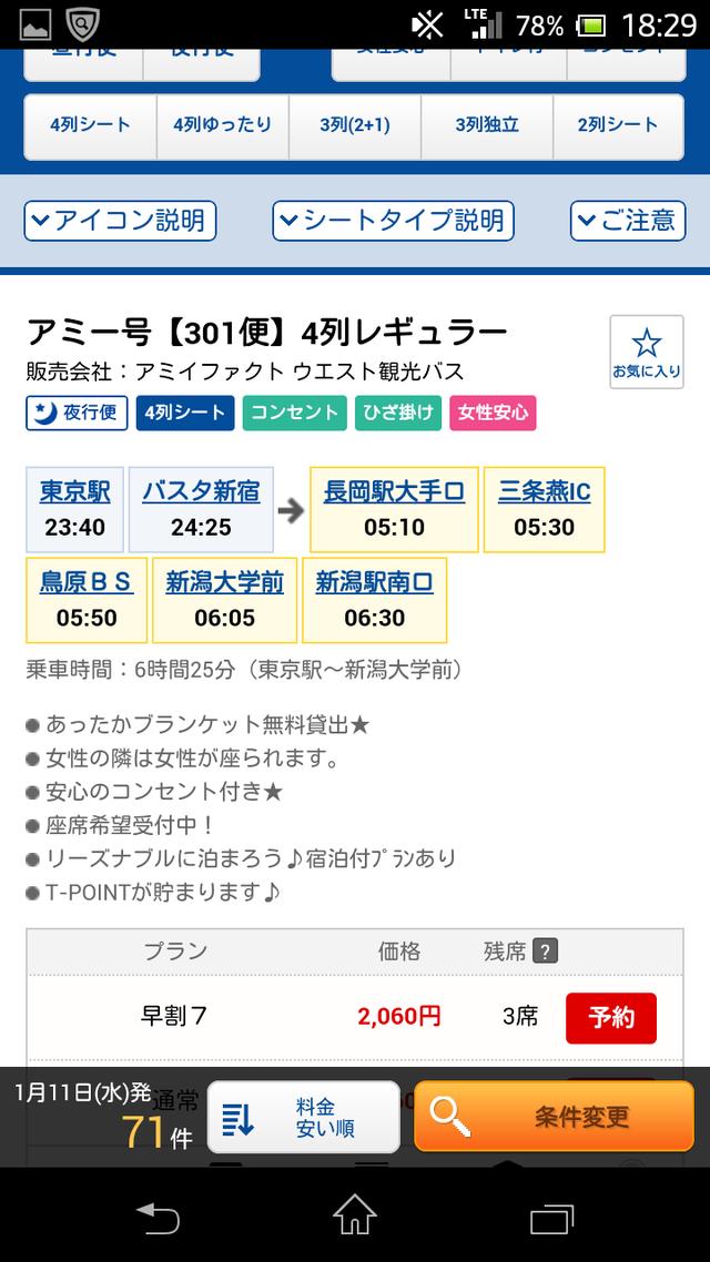 バス便の詳細.png