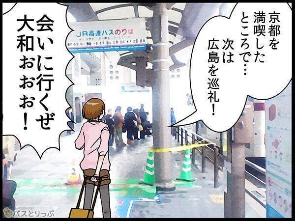 高速バスで聖地巡礼行ってみた〜艦これ広島編〜