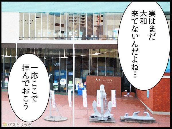 さーてまずは…大和ミュージアム!
