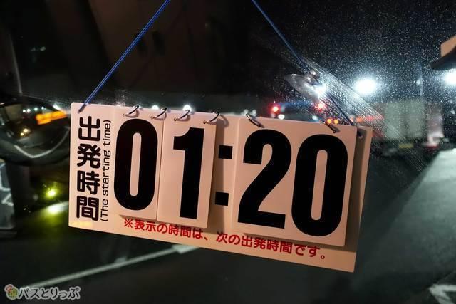 発車時刻案内.jpg