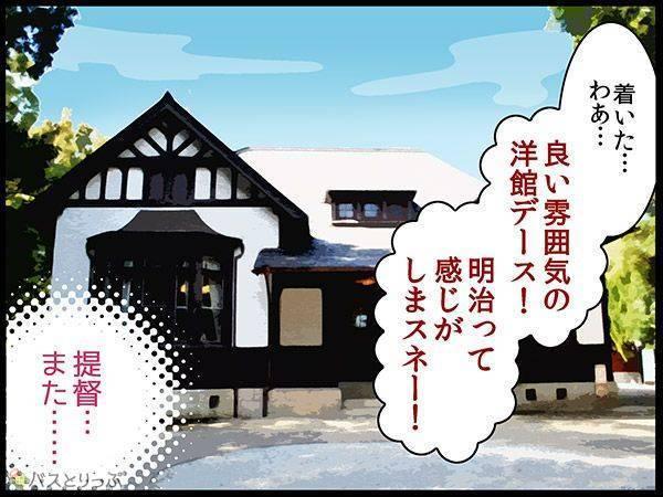 次は入船山記念館…「歩いて回れますよ」って観光案内のお姉さん言ってたけど…やっぱり坂…すごい…