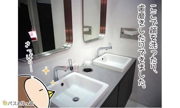 ここで顔を洗ったり、歯磨きしたりできました。