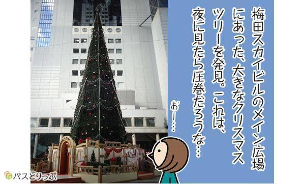 梅田スカイビルのメイン広場にあった。大きなクリスマスツリーを発見。これは。夜にみたら圧巻だろうな…