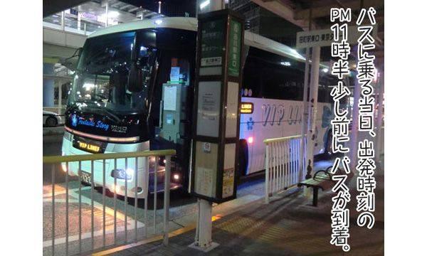 バスに乗る当日、出発時刻のPM11時半少し前にバスが到着。