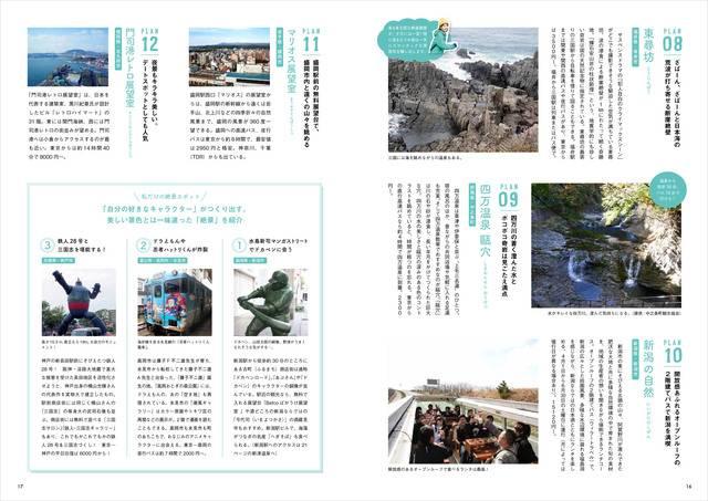 日本の絶景が満載