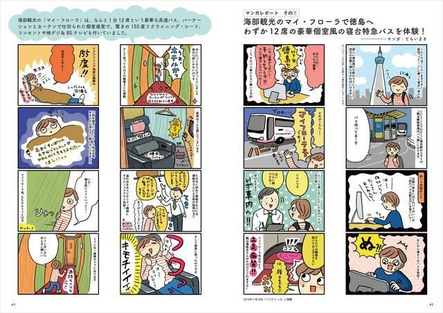 好評の乗車記漫画