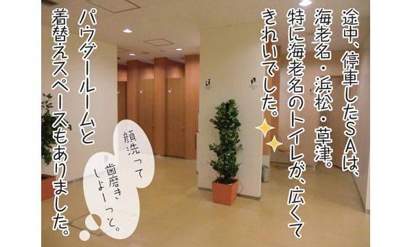 途中、停車したSAは、海老名・浜松・草津。特に海老名のトイレが、広くてきれいでした。 パウダールームと着替えスペースもありました。顔洗って歯磨きしよーっと。