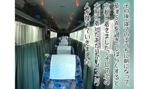 その後、寝ているうちに朝になって、草津SAを過ぎ、しばらくすると京都に着きました。 そして次の大阪に着いたあたりで、けっこう人が降りていきました。