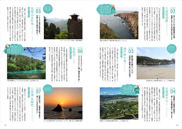 立石寺や三段壁、夫婦岩の絶景ポイント