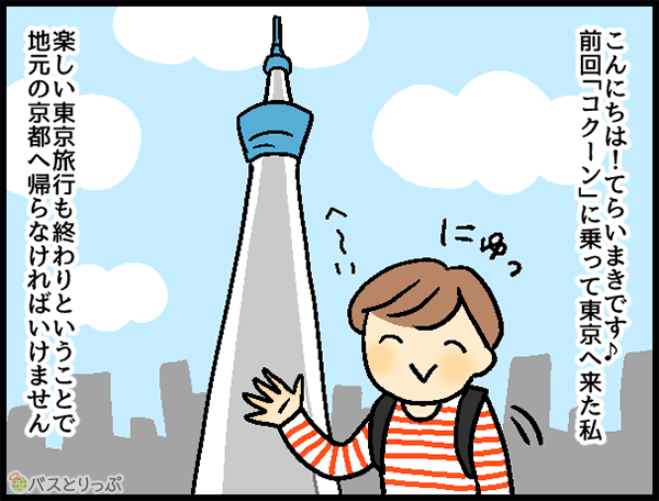 こんにちは!てらいまきです♪前回「コクーン」に乗って東京へ来た私 楽しい東京旅行も終わりということで地元の京都へ帰らなければいけません