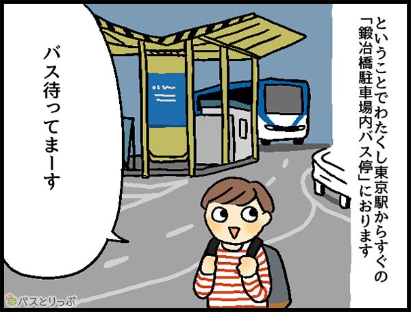 ということでわたくし東京駅からすぐの「鍛冶橋駐車場内バス停」におります バス待ってまーす