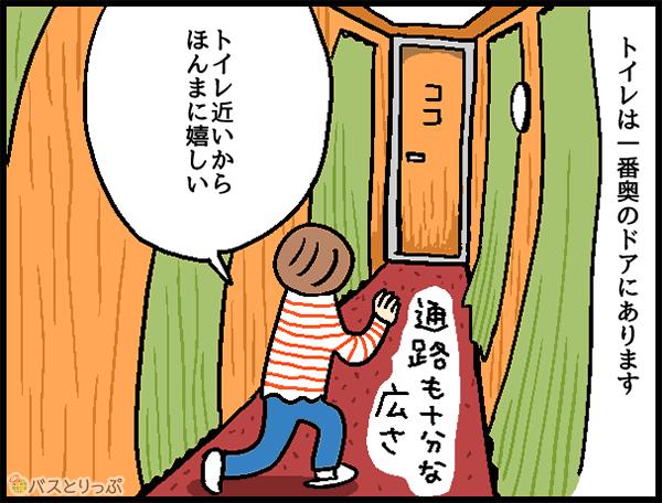 トイレは一番奥のドアにあります トイレ近いからほんまに嬉しい