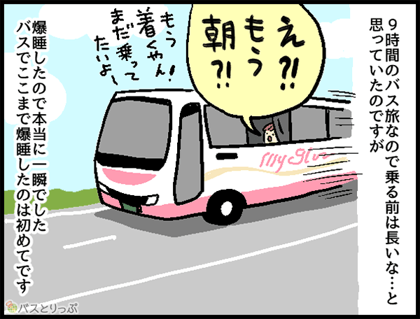 9時間のバス旅なので乗る前は長いな…と思っていたのですが え?!もう朝?!もう着くやん!まだ乗ってたいよー 爆睡したので本当に一瞬でした バスでここまで爆睡したのは初めてです