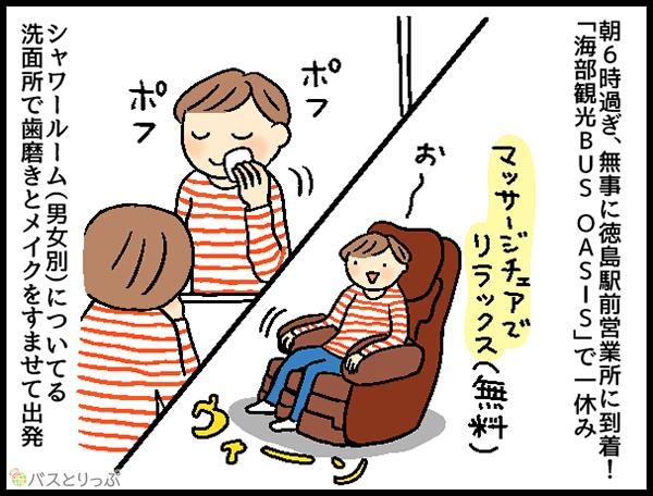 朝6時過ぎ、無事に徳島駅前営業所に到着!「海部観光BUS OASIS」で一休み マッサージチェアでリラックス(無料) シャワールーム(男女別)についてる洗面所で歯磨きとメイクをすませて出発