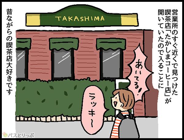 営業所のすぐ近くで見つけた喫茶店「たかしまコーヒー店」が開いていたので入ることに 昔ながらの喫茶店大好きです