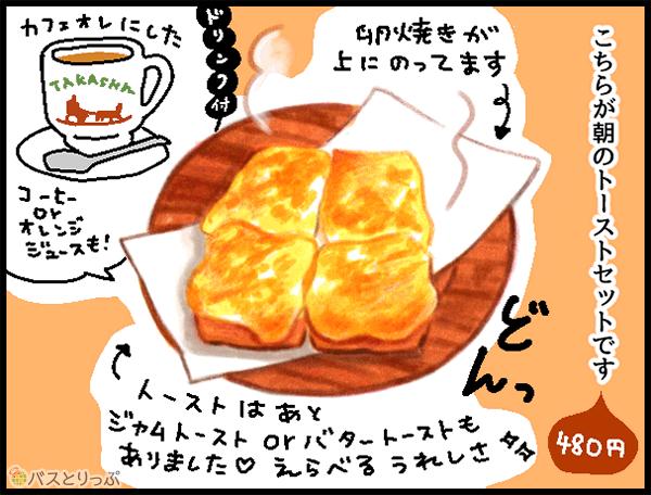 こちらが朝のトーストセットです480円 卵焼きが上にのってます トーストはあとジャムトーストorバタートーストもありました えらべるうれしさ ドリンク付きカフェオレにした コーヒーorオレンジジュースも!