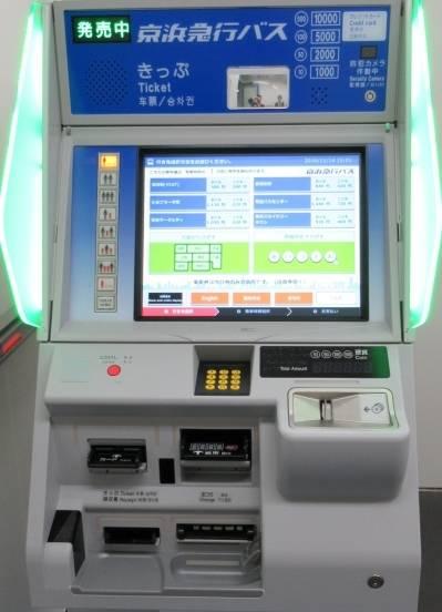 自動券売機でクレジットカード決済が可能に