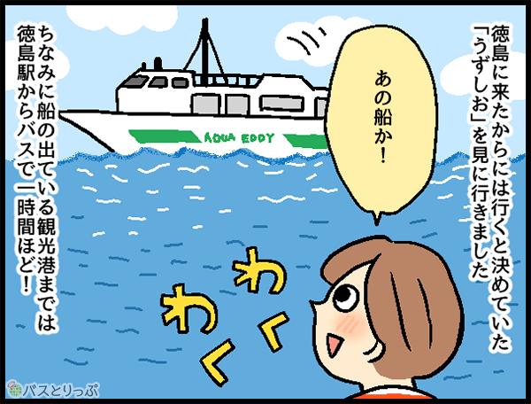 徳島に来たからには行くときめていた「うずしお」を見に行きました あの船か ちなみに船の出ている観光港までじゃ徳島駅からバスで一時間ほど!