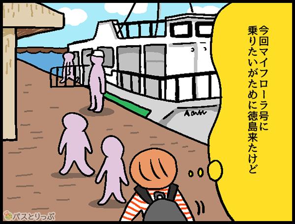 今回マイフローラ号に乗りたいがために徳島来たけど