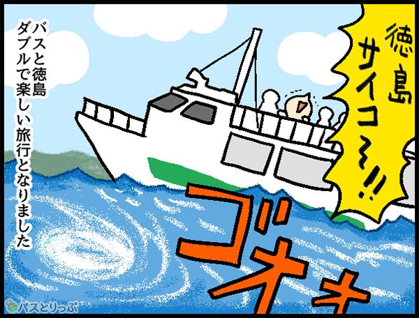 徳島サイコ~!!バスと徳島ダブルで楽しい旅行となりました