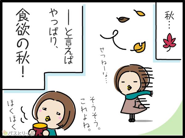 秋…ーと言えばやっぱり、食欲の秋!