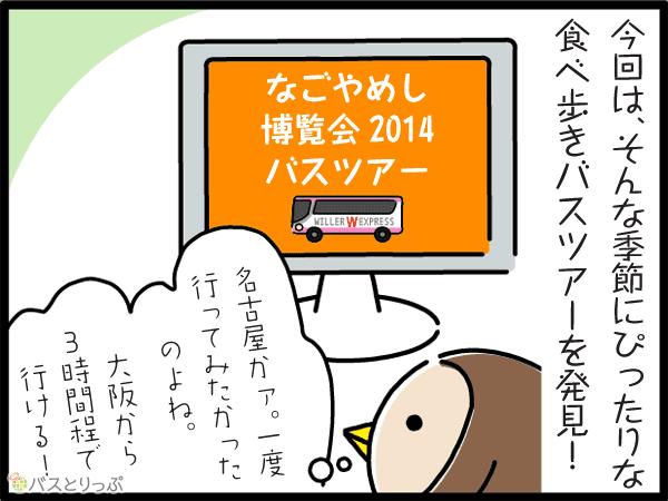 今回は、そんな季節にぴったりな食べ歩きバスツアーを発見!なごやめし博覧会2014バスツアー 名古屋かァ。一度行ってみたかったのよね。大阪から3時間程で行ける!