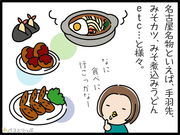 名古屋名物といえば、手羽先、みそカツ、みそ煮込みうどんetc.…と様々。
