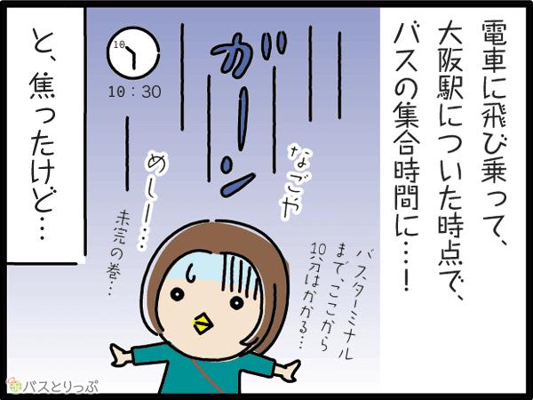 電車にと飛び乗って大阪駅についた時点で、バスの集合時間に…!と、焦ったけど…