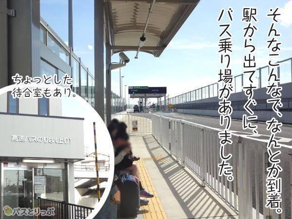 そんなこんなで、なんとか到着。駅から出てすぐに、バス乗り場がありました。ちょっとした待合室もあり。