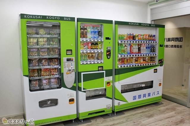 自動販売機(軽食&飲み物)
