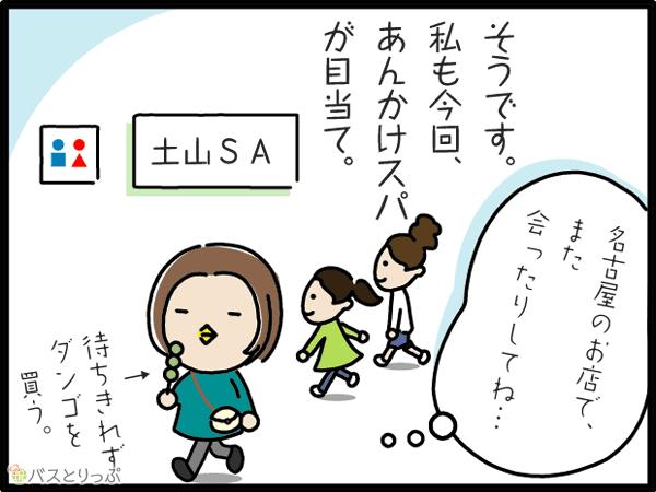 そうです。私も今回、あんかけスパが目当て。名古屋のお店でまた会ったりしてね…待ちきれずだんごを買う。