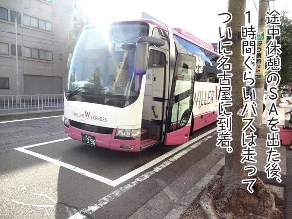 途中休憩のSAを出た後、1時間くらいバスは走ってついに名古屋に到着。