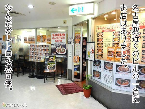 名古屋駅近くのビルの一角にお店はありました。なんだかレトロな雰囲気。
