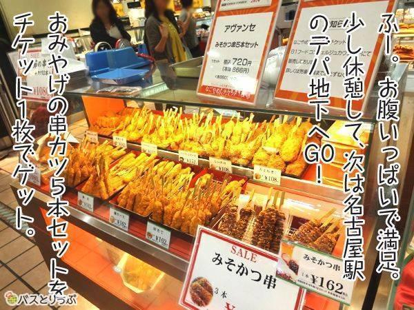 ふー。お腹いっぱいで満足。少し休憩して、次は名古屋駅のデパ地下へGO!お土産の串カツ5本セットをチケット1枚でゲット。
