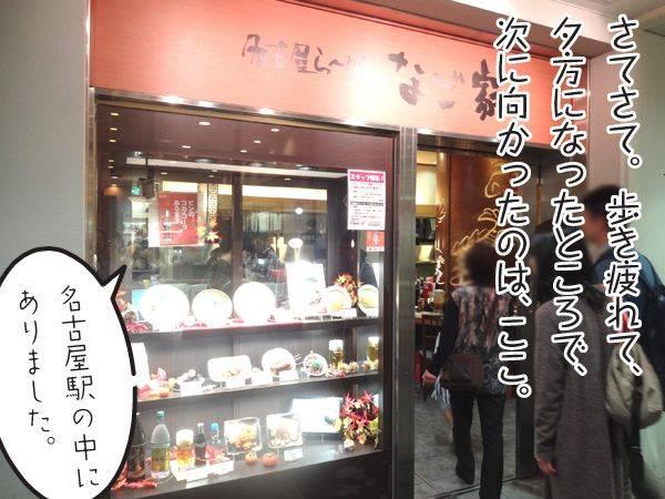さてさて。歩き疲れて、夕方になったところで次にむかったのは、ここ。名古屋駅の中にありました。
