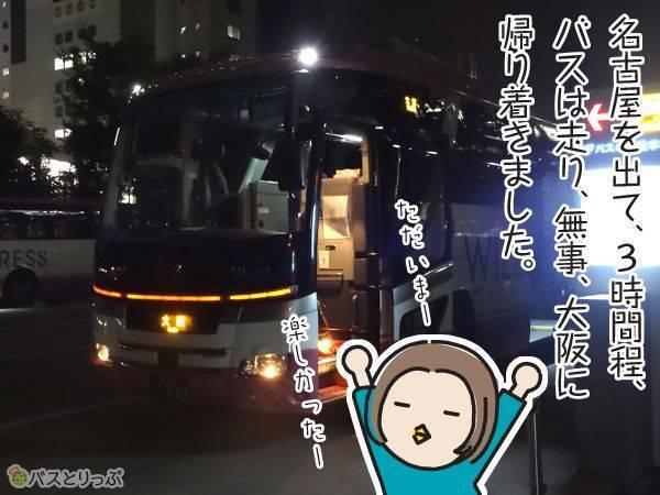 名古屋を出て、3時間程、バスは走り。無事、大阪に帰り着きました。