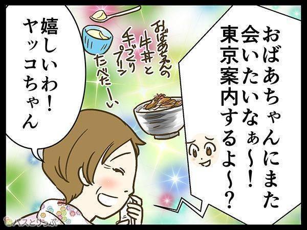 おばあちゃんにまた会いたいなぁ~!東京案内するよ~?嬉しいわ!ヤッコちゃん