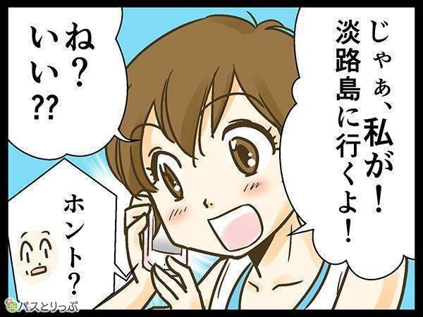 じゃぁ、私が!淡路島に行くよ!ね?いい??ホント?