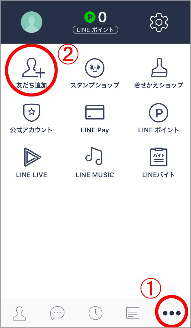 バスとりっぷLINE@登録方法説明1
