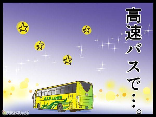 高速バスで…。