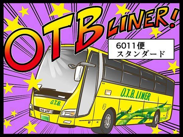 OTBLINER! 6011便スタンダード