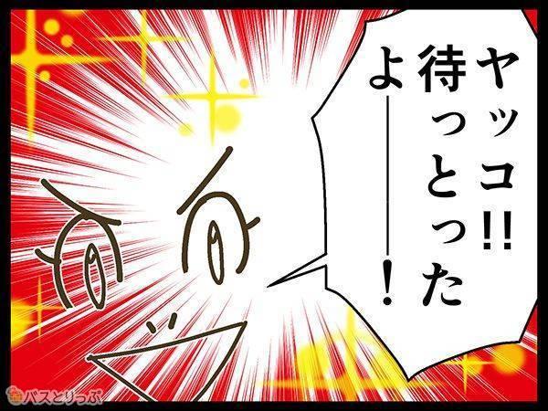 ヤッコ!!待っとったよーーー!