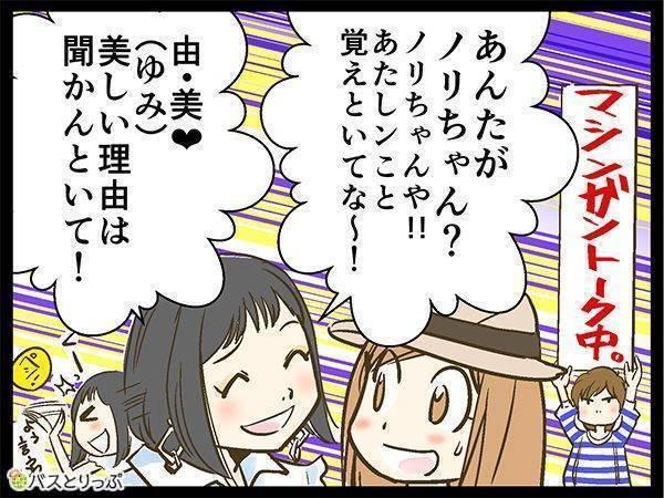 あんたがノリちゃん?ノリちゃんや!!あたしンこと覚えといてな~!由・美(ゆみ)美しい理由は聞かんといて!