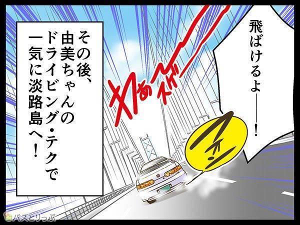 飛ばけるよーーーー!その後、由美ちゃんのドライビング・テクで一気に淡路島へ!