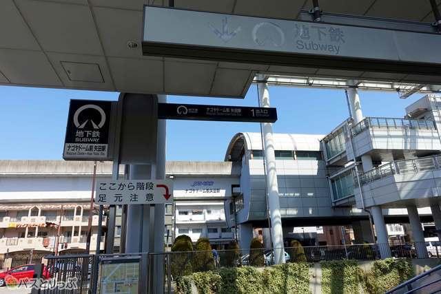 地下鉄ナゴヤドーム駅
