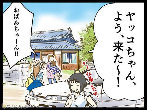 ヤッコちゃん、よう、来た~!おばあちゃーーーん!!