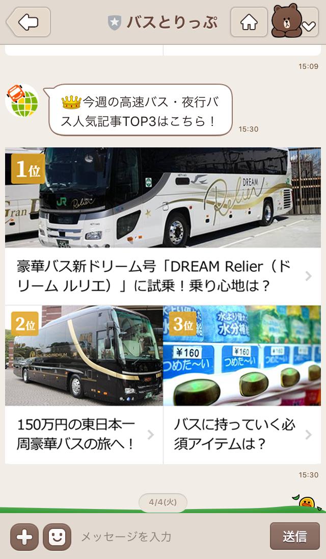「バスとりっぷ」LINE@配信イメージ