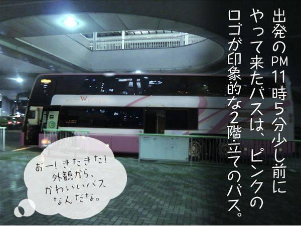 出発のPM11時5分少し前にやって来たバスは、ピンクのロゴが印象的な2階立てのバス。おー!きたきた!外観から、かわいいバスなんだな。
